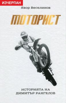 Моторист - Историята на Димитър Рангелов