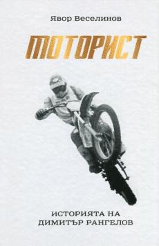 Motorist istoriyata na Dimitar Rangelov Yavor veselinov