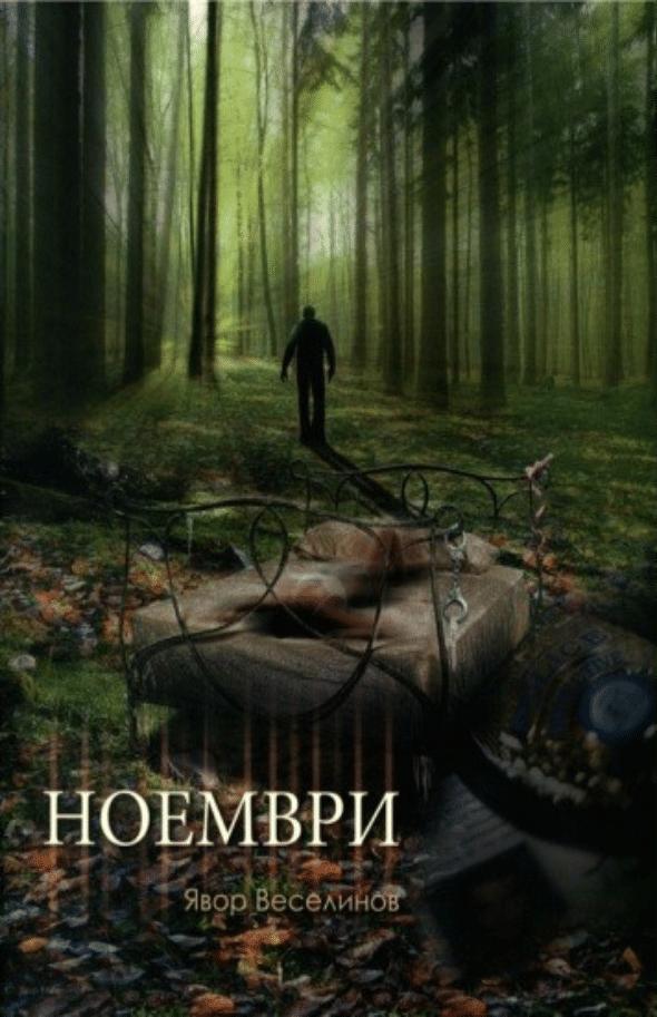 Noemvri Yavor Veselinov