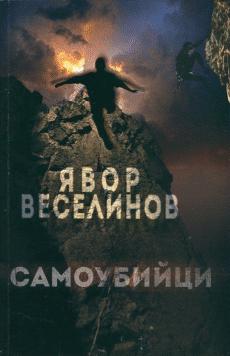 Samoubijci Yavor Veselinov