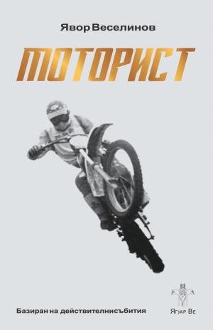 Моторист - Димитър Рангелов 2-ро издание