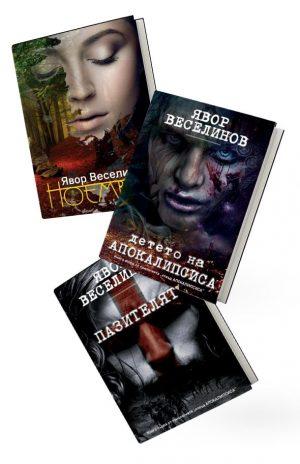 Комплект 3 книги на Явор Веселинов