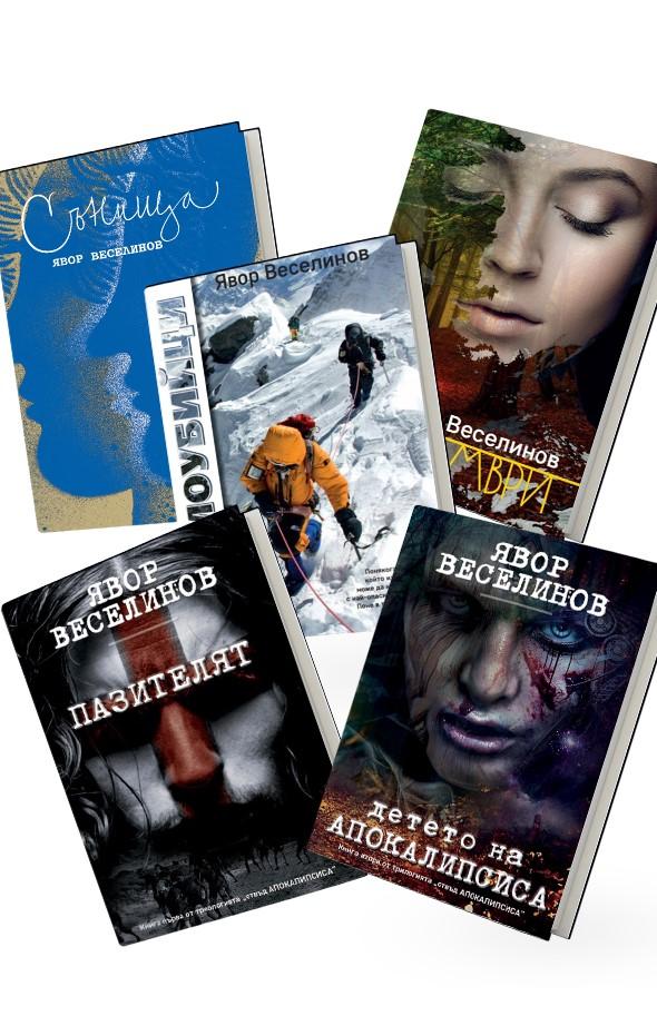 Комплект 5 книги на Явор Веселинов