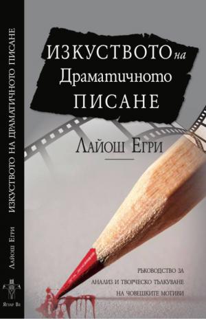 Изкуството на драматичното писане - Лайош Егри