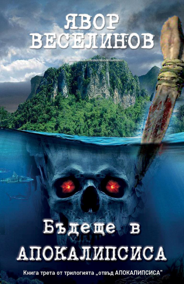 Бъдеще в Апокалипсиса – Явор Веселинов