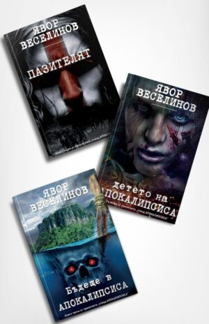 Трилогия Отвъд Aпoкaлипcиca - Явор Веселинов